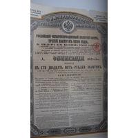 Облигация  4- ёх процентный золотой заём 1890 г ( третий выпуск )