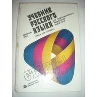 Галеева Учебник русского языка для иностранных студентов в СССР Старт -1 вводный курс