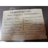 Листовка рекламная До 1917 года Минск