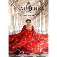 Екатерина (Россия, 2014) Все серии