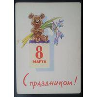 Зарубин В. С праздником 8 марта. Медведь. 1963 г. ПК чистая.