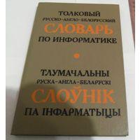 Толковый по информатике Рус-Англ-Бел словарь книга