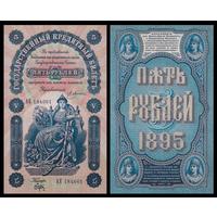 [КОПИЯ] 5 рублей 1895г. Плеске-Брут