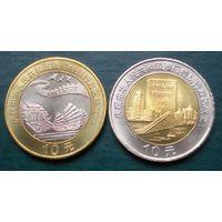 Китай. 10 Юаней 1999. Возвращение Макао под юрисдикцию Китая (2 памятные монеты) (UNC)