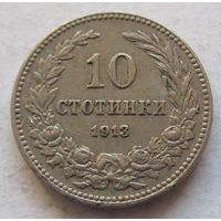 Болгария 10 стотинок 1913
