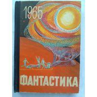 Фантастика. 1965. Выпуск II. Составитель А. Стругацкий.