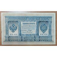 1 рубль 1898 года - Шипов-Стариков