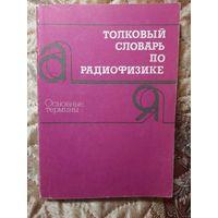Толковый словарь по радиофизике  1993г.
