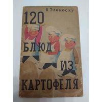 120 блюд из картофеля. 1962