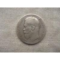 РОССИЯ: 1 рубль 1898 год (**)