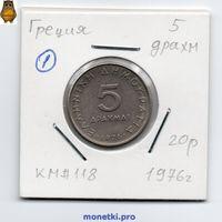 Греция 5 драхм 1976 года.