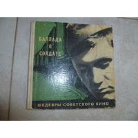 БАЛЛАДА О СОЛДАТЕ-1967-