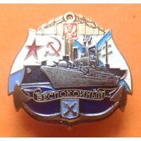 Знак Эсминец Беспокойный ВМФ СССР Россия Ленинградский монетный двор