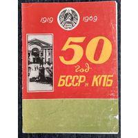 Вiншавальны адрас. 50 год БССР i КПБ. (Полацкi гарком КПБ). 1969 г.
