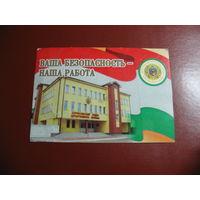 Календарик Департамент охраны (2011 год) Борисовский отдел