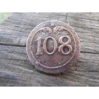 Пуговица 108