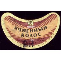 Этикетка Ячменный колос Бобруйск