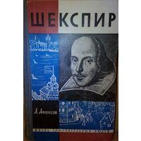 ЖЗЛ. Шекспир. А. Аникст