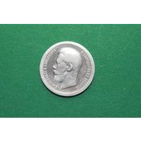 50 копеек 1897 * серебро В РОДНОЙ ПАТИНЕ!