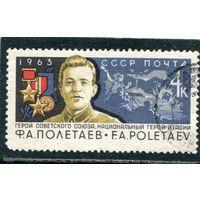 СССР 1963.. Ф.Полетаев