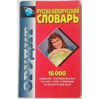 Русско-белорусский словарь. 16000 слов