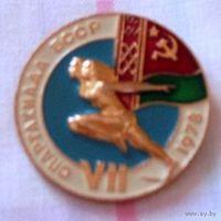 7-я Спартакиада БССР 1978г.