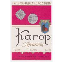 Винная этикетка Кагор Азербайджан