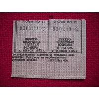 Талоны на ликеро-водочные изделия. 1992 г.