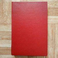 Армянские сказки  (редкое старое издание) + бесплатная пересылка