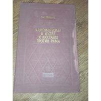 Лившиц Классовая борьба в Иудее и восстание против Рима, 1957
