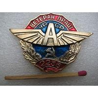 Знак. Ветеран труда Автотранспорта УССР