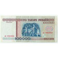 Беларусь, 100000 рублей 1996 год, серия зА.