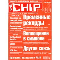 Chip #8-2003 + CD