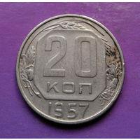 20 копеек 1957 года СССР #11