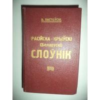 В. Ластоўскі, Расійска-крыўскі (Беларускі) слоўнік. Фксимильное издание 1924 г.(карманны фармат)