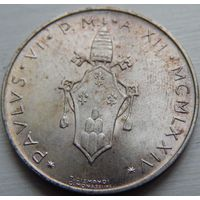18. Ватикан 500 лир, Павел 6, серебро*