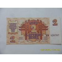2 рубля Латвия 1992 года