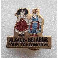 Фонд. Эльзас - Беларусь для Чернобыля #0339