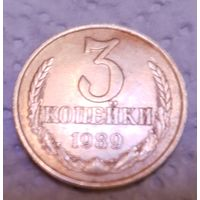 3 копейки 1989 года