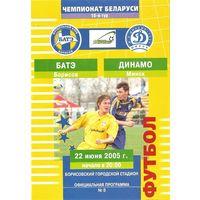 2005 БАТЭ - Динамо Минск