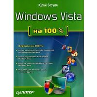 Юрий Зозуля  Windows Vista на 100%