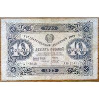 СССР, 10 рублей 1923 год, Р158