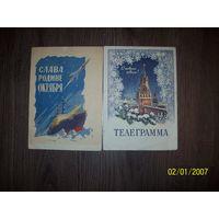 Телеграммы СССР поздравительные 1960 гг