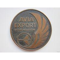 Настольная медаль Авиаэкспорт Ганновер-74 (тяжелая)