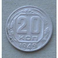 20 копеек 1949 копеек. 14-я.