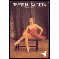 1 календарик Звёзды балета О.Ченчикова