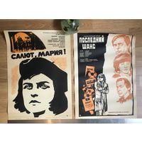 Киноафиши ОРИГИНАЛ 1971, 1979 год Цена за единицу
