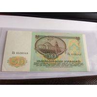 50 рублей СССР 1991 года, серия БЬ (БЬ 6536549)