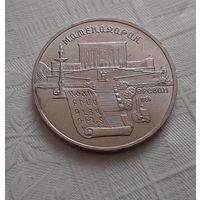 5 рублей 1990 г. Матенадаран
