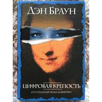 "Дэн Браун ""Цифровая крепость"", АСТ 2006"